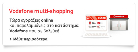 Vodafone multi-shopping