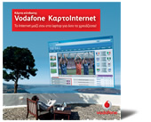 Πακέτο Σύνδεσης Vodafone Mobile Broadband on Demand